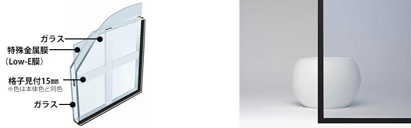 格子入りLow-E複層ガラス 遮熱
